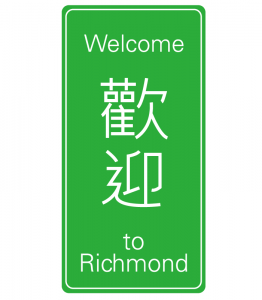 Illustrated Richmond Sign